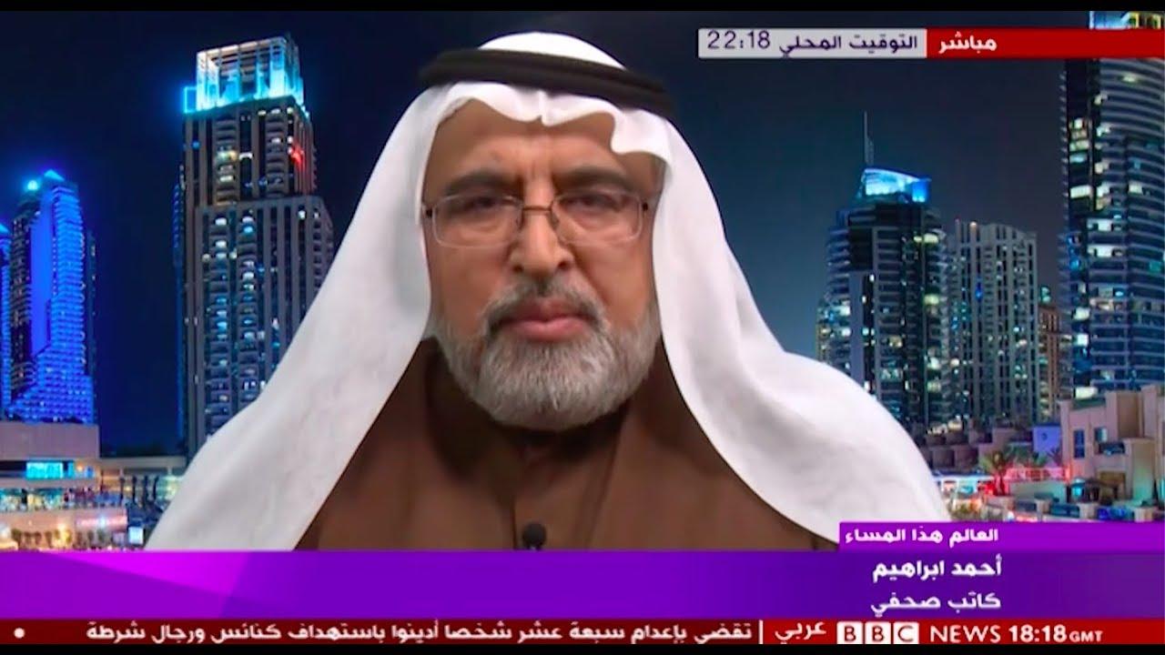 الكاتب الإماراتي أحمد إبراهيم من دبي على الهواء مباشرة مع الأخبار الرئيسية لتلفزيون بي سي لندن BBC
