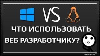 Linux или Windows? Для веб разработчика что-то изменилось в 2018 году?