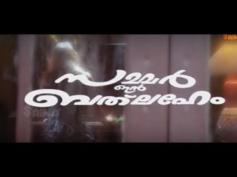 Summer In Bethleham Movie | Ethrayo Janmamayi Song | Jayaram | Suresh Gopi |Manju Warrier