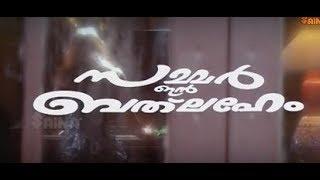 Summer in Bethleham Movie | Ethrayo Janmamayi song | Jayaram | Suresh Gopi |Manju Warrier