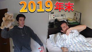 【2019の年末】じゅんの年末と年始がまさかの最悪....YouTubeやすみ?
