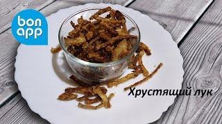 Хрустящий лук / Лук фри / Oignon frit / Fried onion