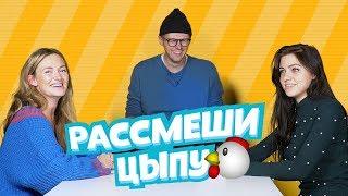 Рассмеши цыпу: ГРИШЕЧКИНА VS ПАРФЕНЮК