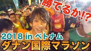 【Part3】2018ダナン国際マラソン参戦記 〜レーススタート〜【果たして勝てんのか?】