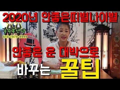 2020년 안좋은  띠별  나이별 대박으로 바꾸는  꿀팁!!!