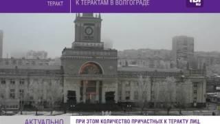 В России установили причастных к терактам в Волгограде.(Все причастные к терактам, которые произошли в Волгограде в конце декабря 2013 года, установлены. Об этом..., 2014-12-05T17:26:36.000Z)