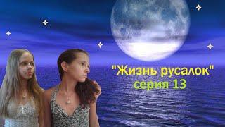 "Сериал ""Жизнь русалок"" 13 серия/ Vika and Nastya"