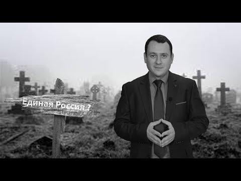 Единая Россия сдохла: продолжение