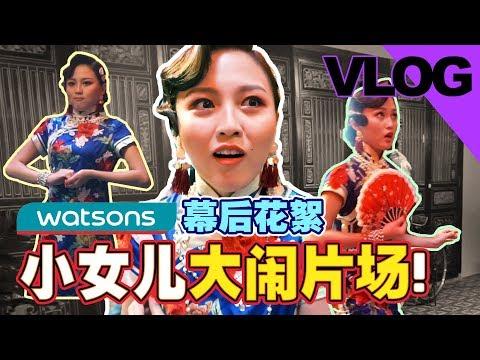 【Watsons幕后花絮】小女兒大鬧片場!!!