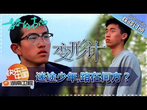 《变形计》X-change EP.20150909: Friendship Conflict【Hunan TV Official 1080P】