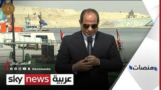 السيسي يقطع خطابه ويمازح الحضور بشأن سفن قناة السويس   #منصات