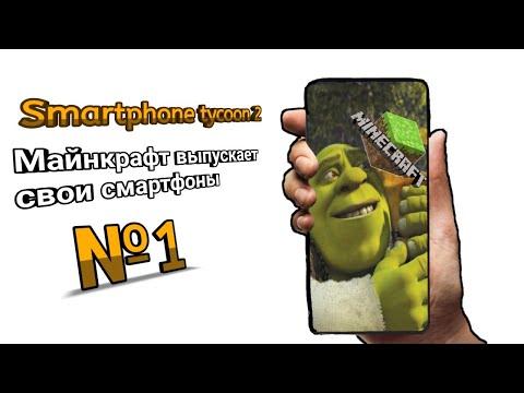 МАЙНКРАФТ ВЫПУСКАЕТ СВОИ СМАРТФОНЫ  №1  Smartphone Tycoon 2