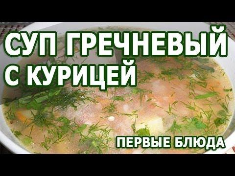 Гречневый суп с курицей в мультиварке редмонд рецепты с фото