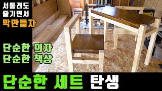 취미 목공 초보 미니 아이들 원목 책상 의자 만들기(어…