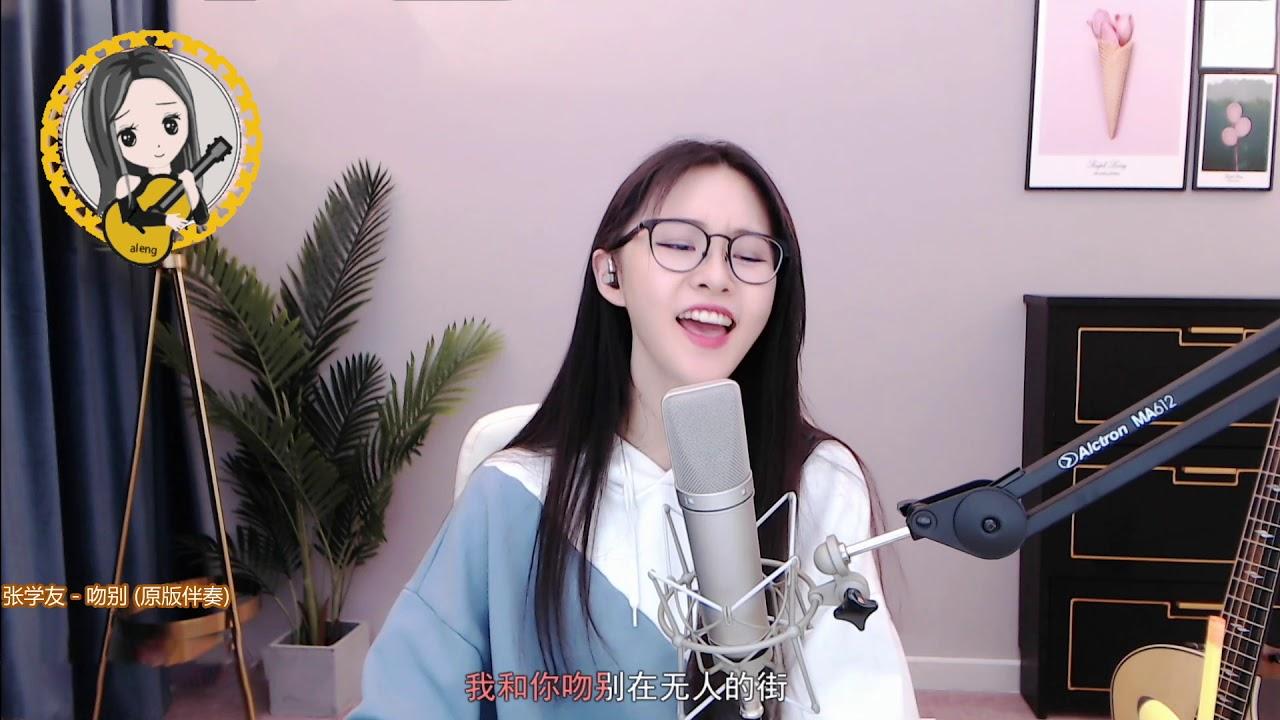 【推薦】 阿冷aleng《吻別 》張學友歌曲 【動態歌詞Lyrics】 - YouTube