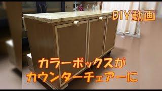 【DIY】カラーボックスをカウンターチェアーにリメイク