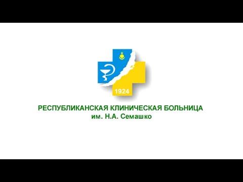 Поликлиника при 86 больнице москвы