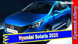 Авто обзор - Новый Hyundai Solaris 2020: первые официальные фото