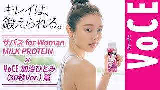ザバス for Woman MILK PROTEIN×VOCE 加治ひとみ(30秒Ver.)篇[PR]