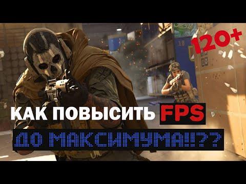Как повысить FPS
