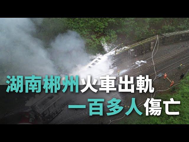 湖南郴州火車出軌 一百多人傷亡