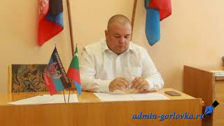 Аппаратное совещание в администрации города Горловка. 24.07.2018