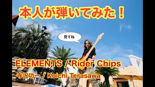 本人が弾いてみた!寺沢功一/By the Real Koichi Terasawa ! /「ELEMENTS」Rider Chips
