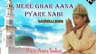 Mere Ghar Aana Pyare Nabi | Nabi Qawwali Song | Rais Anis Sabri | Sonic Enterprise Present