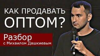 Как продавать ОПТОМ через интернет | Разбор с Михаилом Дашкиевым. Бизнес Молодость
