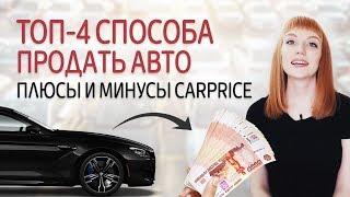 Как продать автомобиль быстро. Обзор аукциона выкупа авто Карпрайс (Carprice). Плюсы и минусы.