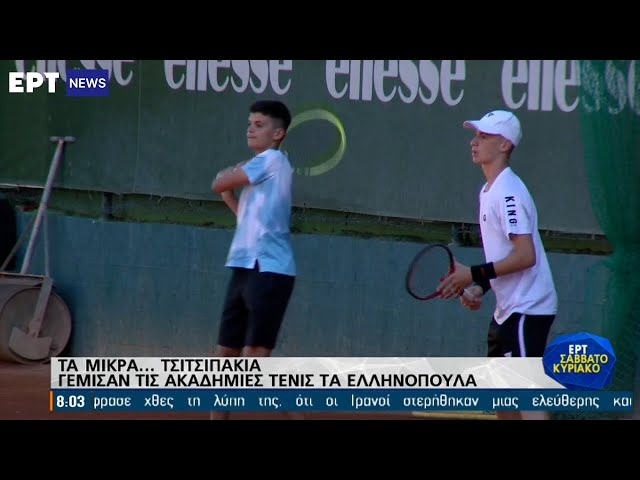 <span class='as_h2'><a href='https://webtv.eklogika.gr/' target='_blank' title='Μικρά … Τσιτσιπάκια: Γέμισαν τις Ακαδημίες τένις τα ελληνόπουλα'>Μικρά … Τσιτσιπάκια: Γέμισαν τις Ακαδημίες τένις τα ελληνόπουλα</a></span>