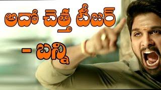 Allu Arjun Not Happy With DJ Teaser | Duvvada Jagannadham Movie | Latest Telugu Film News