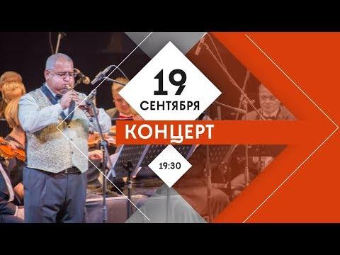 Концерт «Дудук и орган». 19 сентября в 19:30