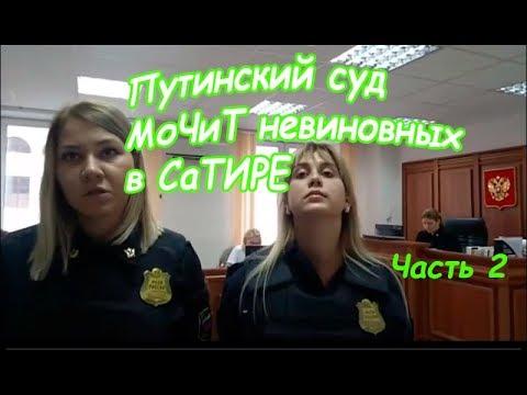 Судья в шоке от отвода! Судебное заседание по иску ТСЖ о взыскании долгов с Анны Лёвушкиной
