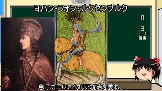 【世界史ゆっくり解説】「盲目の騎士王」ヨハン