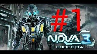 Прохождение игры N.O.V.A. 3 Свобода на андроид 1 возвращение домой