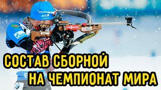 Объявлен Состав Сборной России на Чемпионат Мира по Биатлону 2021