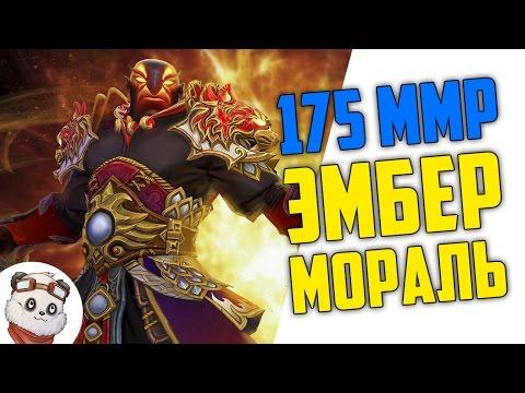 видео: 175 ММР - ЭМБЕР / Игра на Минус Морали :(