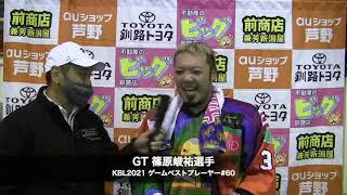 GBP GT 篠原峻祐 (2021-10-05)