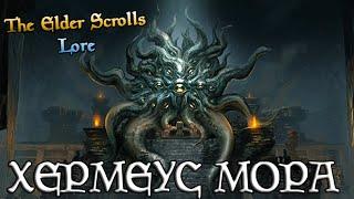 Хермеус Мора, Демон Знаний | TES Лор [AshKing]