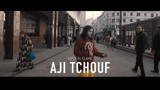 Ayoun Elhak - Aji Tchouf  ( Clip Officiel ) / 2017