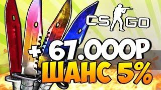 5 НОЖЕЙ - 67.000 РУБЛЕЙ + ШАНС 5%  - БЕШЕНЫЕ СТАВКИ (CS:GO)