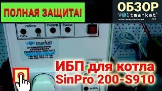 Надежный ИБП для котла SinPro 200-S910(Надежный, проверенный временем источник бесперебойного питания для котла от Харьковского производителя..., 2013-01-20T11:23:53.000Z)