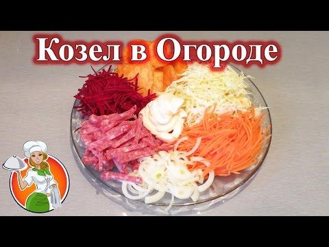 Салат Козел в Огороде рецепт
