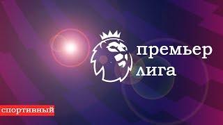 видео: Чемпионат Англии. АПЛ. 26 тур. Результаты, Таблица. Расписание. Манчестер Сити - Челси.