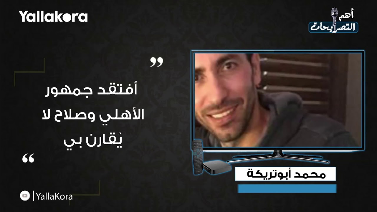عرض محمد صلاح لمؤمن زكريا.. ضمن أبرز تصريحات اليوم الجمعة 11 أكتوبر