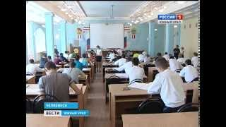 Челябинское училище штурманов