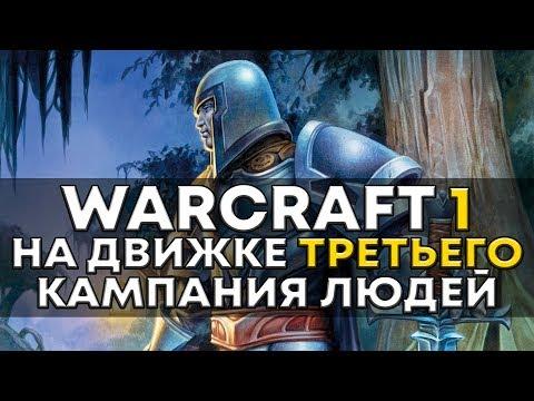 Warcraft I на движке Warcraft III - КАМПАНИЯ ЛЮДЕЙ
