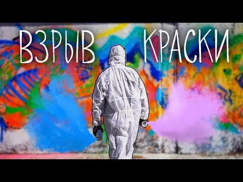 ВЗРЫВ КРАСКИ | Stak | Graffiti - Граффити
