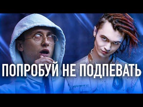 50 НАЗОЙЛИВЫХ ПЕСЕН 2020/ ПОПРОБУЙ НЕ ПОДПЕВАТЬ